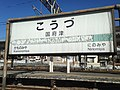 Kozu Station Sign (Tokaido Main Line).jpg
