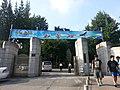 Kyunggi High School front gate.jpg