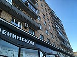Leninsky 41-66 - IMG 3191 (44794977185).jpg