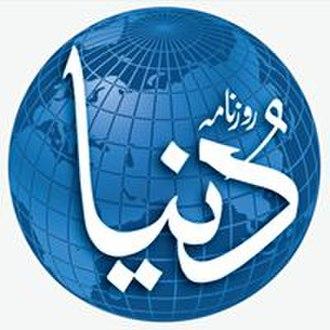 Daily Dunya - Image: Logo Roznama Dunya