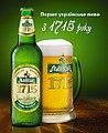 Lvivske beer advertisement (01).jpg