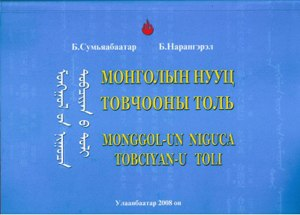 The Secret History of the Mongols - Image: MN Ttoli