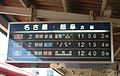 MT-Kōwa Station-Split-flap display.JPG