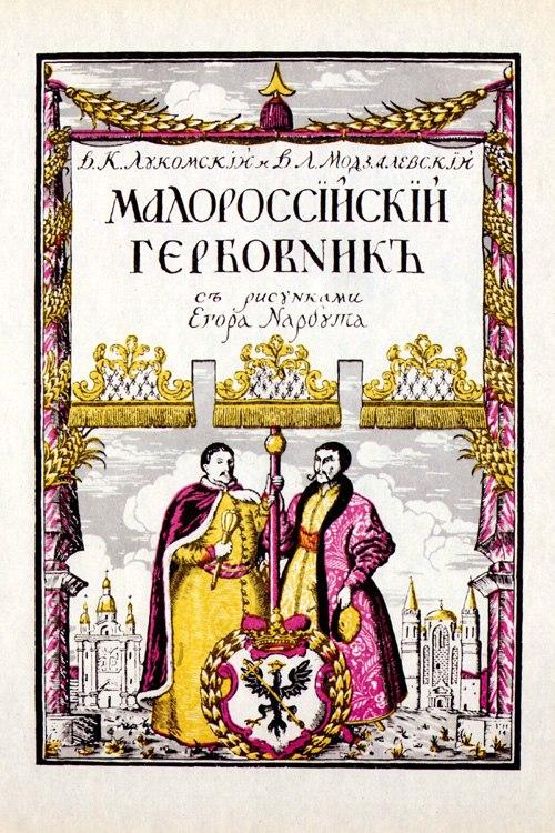 Malorossisky Gerbovnik