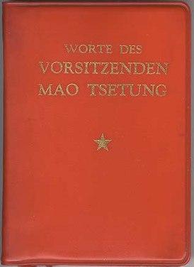 красная книжечка