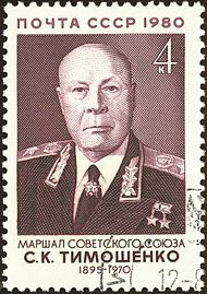 Marshal of the USSR 1980 CPA 5144.jpg