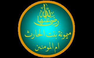 Maymunah bint al-Harith ميمونة بنت الحارث الهلالية