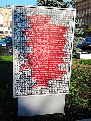 "Mass killings under Communist regimes - Sign for the Memorial about Repression in USSR at Lubyanka Square. The memorial was erected by the human rights group Memorial in the USSR in 1990 in remembrance of the more than 40,000 innocent people shot in Moscow during the ""years of terror""."