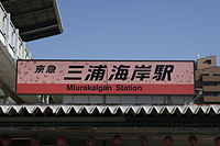 Miurakaigan Station Signboard For Hanami.JPG