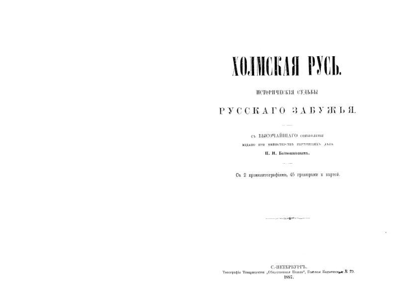 File:Mnib211-Batuskov-HolmskajaRus.djvu