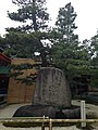 Monument for the 60th anniversary of Emperor Showa's Enthronement.jpg