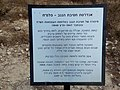 Monument to the Negev Brigade (1).jpg