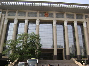 Supreme People's Court - The front facade of the Supreme People's Court in Beijing China.