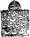 Mozaffar al-Din Shah stamp.jpg