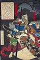 NDL-DC 1307545 03-Tsukioka Yoshitoshi-伏見大地震桃山御殿図-明治18-crd.jpg