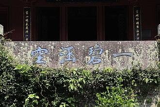 Baoguo Temple (Zhejiang) - Image: Ningbo Baoguo Si 2013.07.27 10 25 21