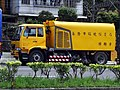 Nissan Diesel sweeper truck of Bureau of Environmental Protection, Keelung City 672-TH 20160913a.jpg