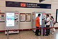 Octopus card selling machine at HK West Kowloon Station (20181004172403).jpg