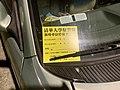 Parking Card on a Toyota Tercel in National Tsing Hua University.jpg