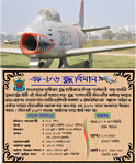 Phased out aircraft of Bangladesh Air Force (17).png