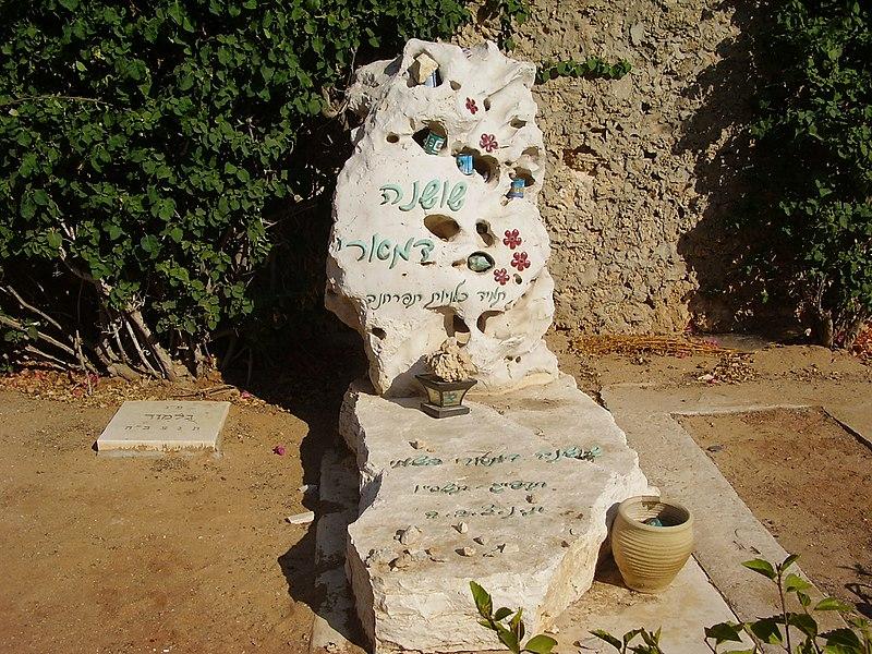 קבר שושנה דמארי בתל אביב