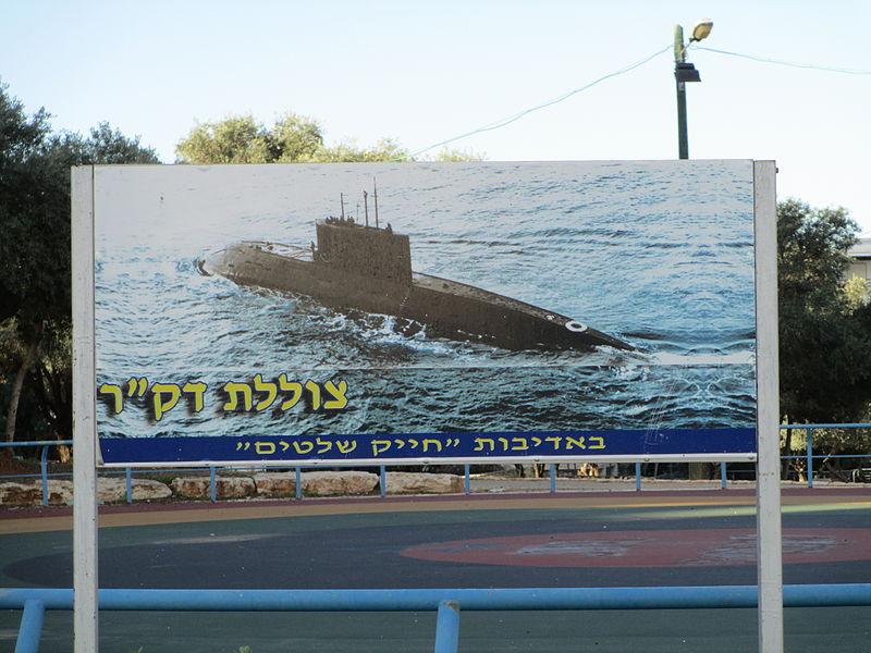 פארק דקר בגבעת שמואל