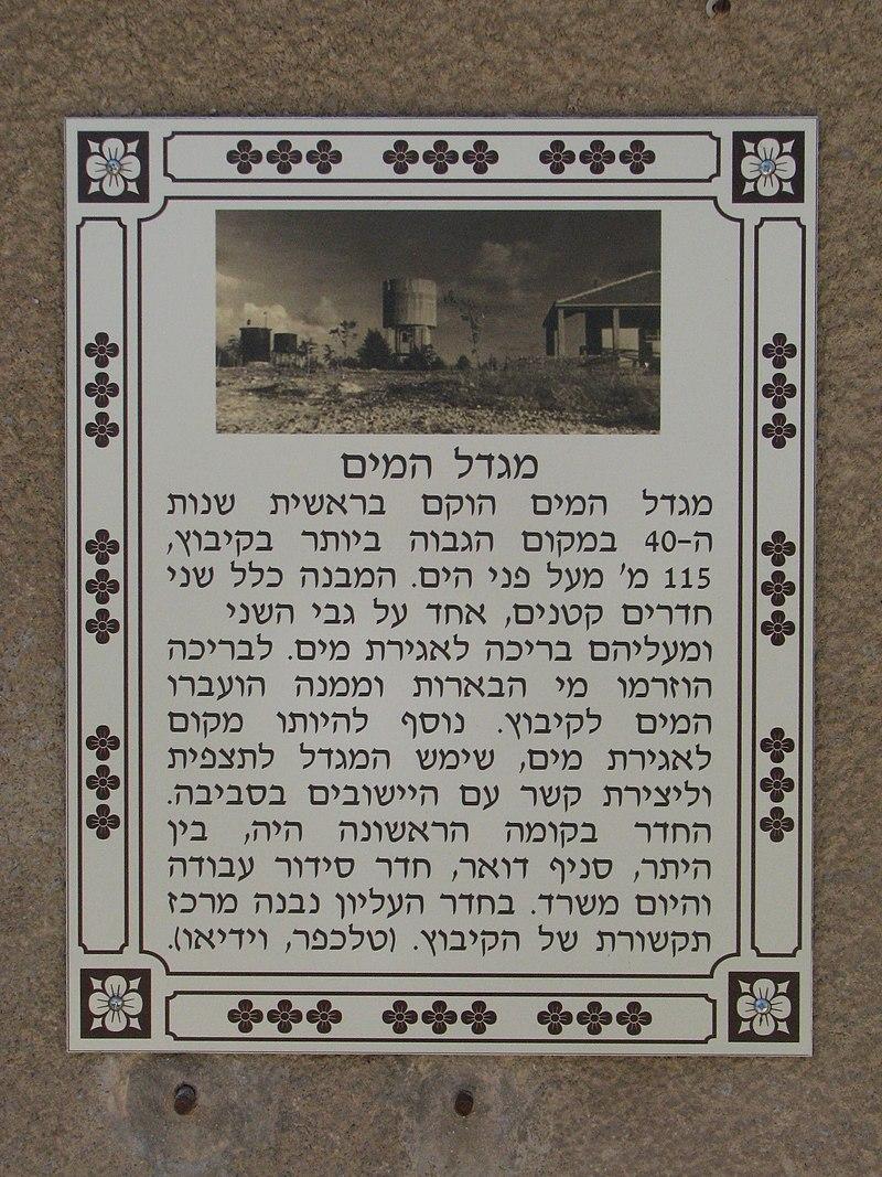 השלט על מגדל המים בכפר מנחם
