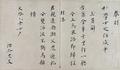 Poet letter of Kim Yuk.PNG