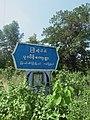Pu Lein welcome signboard 03.jpg