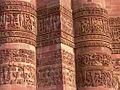 Qutb Minar Minaret Delhi India.jpg