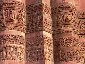 Indian calligraphy - Inscriptions in the Kufic style of calligraphy form regular bands throughout the Qutb Minar, Delhi, built 1192 CE