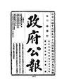 ROC1927-09-16--09-30政府公報4095--4108.pdf