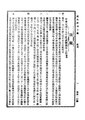 ROC1930-03-04國民政府公報410.pdf