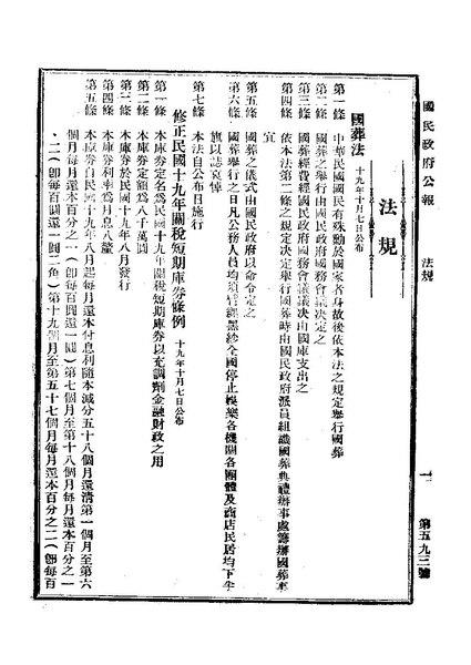 File:ROC1930-10-08國民政府公報593.pdf