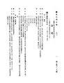 ROC1943-12-08國民政府公報渝629.pdf