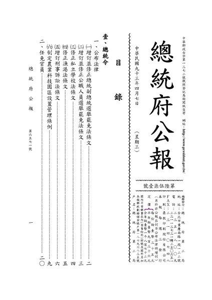 File:ROC2004-04-07總統府公報6571.pdf