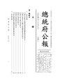 ROC2004-04-07總統府公報6571.pdf