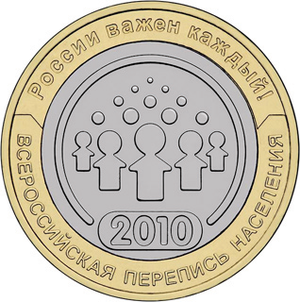 Russian Census (2010) - A 10-ruble coin commemorating the 2010 Census