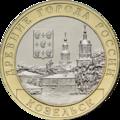 RR5714-0069R 10 рублей 2020 Козельск (древние города России).png