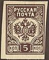 RUS-WA 1919 MiNr001B mt B002a.jpg
