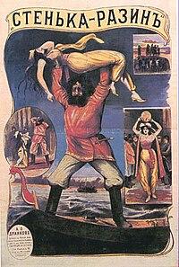 L'affiche originale de Stenka Razine, premier film russe, 1908