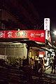 Restaurant Liu's Zongzi by vixyao in Shihmen, Taipei.jpg