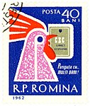 Romania-postage-stamp-rooster 8677758565 o (45563920234).jpg