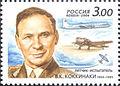 Rus Stamp GSS-Kokkinaki.jpg