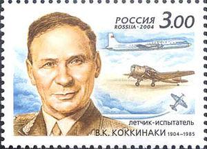 Vladimir Kokkinaki - 2004 Russian stamp honouring Kokkinanki