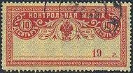 Контрольная марка Википедия 10 рублей