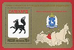 Russia stamp 2018 № 2357.jpg