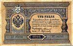 Russian Empire-1898-Bill-3 rubles-Timashev-avers.jpg