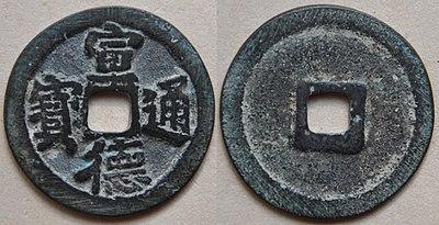 Монеты с дырками и их цены