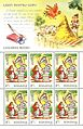 SG 7027 Romania stamp 2010.jpg